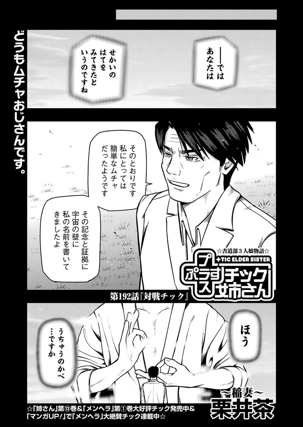 + Tic Nee-san - Chapter 192 - Page 1