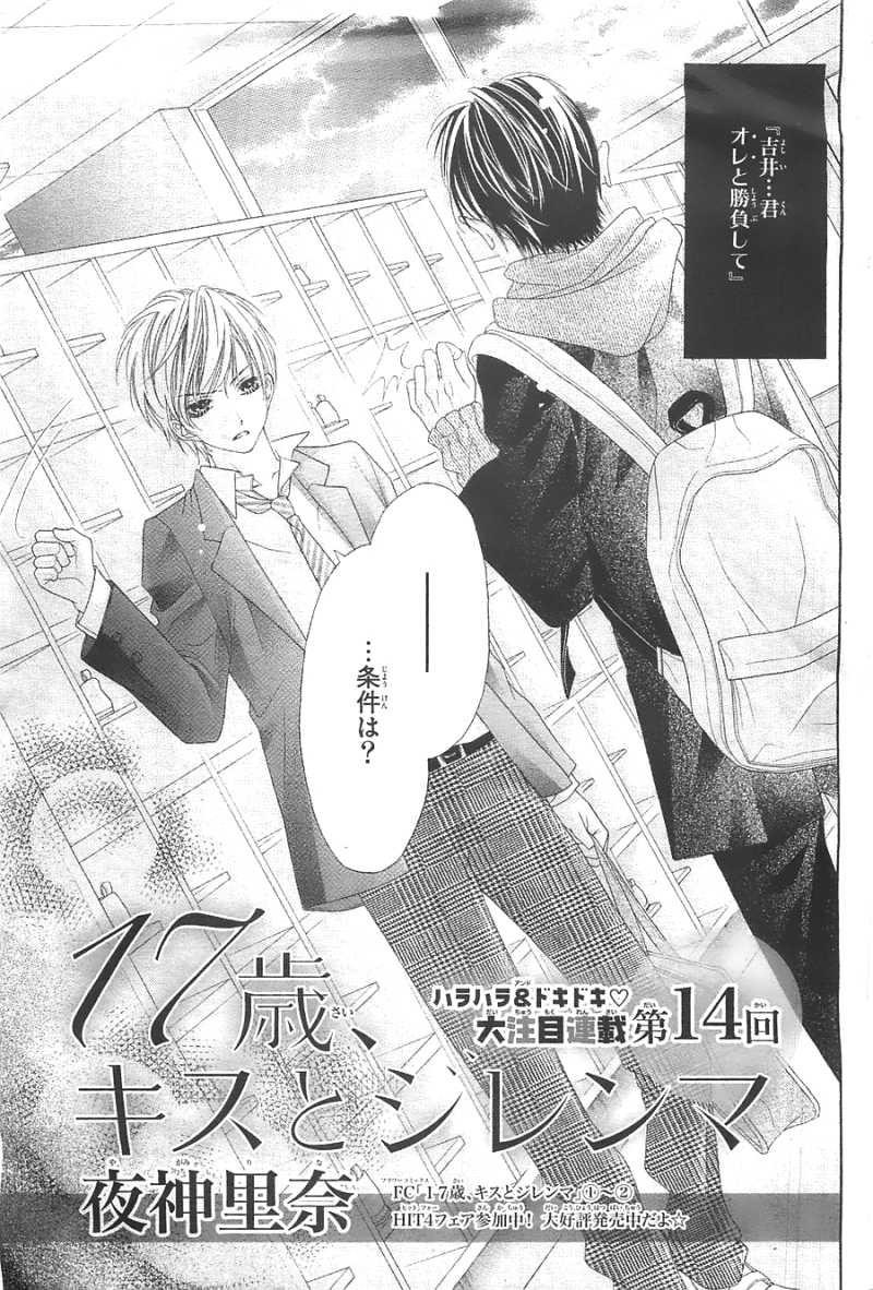 17-sai, Kiss to Dilemma - Chapter 14 - Page 1