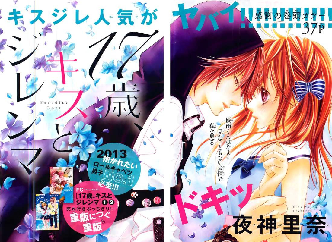 17-sai, Kiss to Dilemma - Chapter 15 - Page 1
