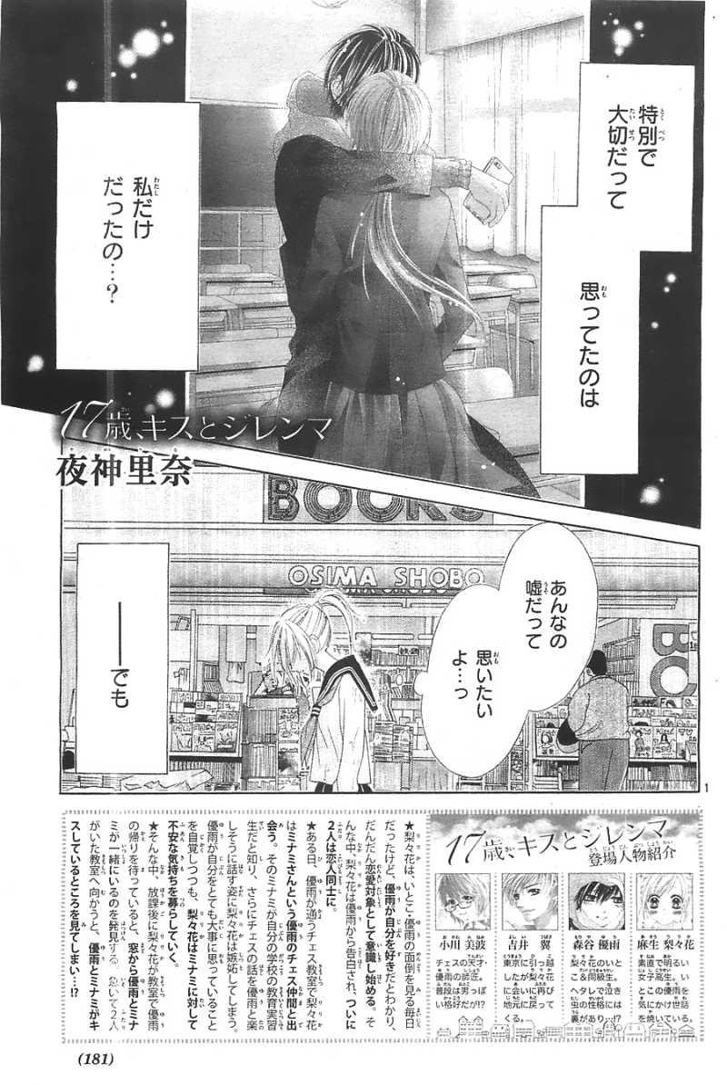 17-sai, Kiss to Dilemma - Chapter 18 - Page 1