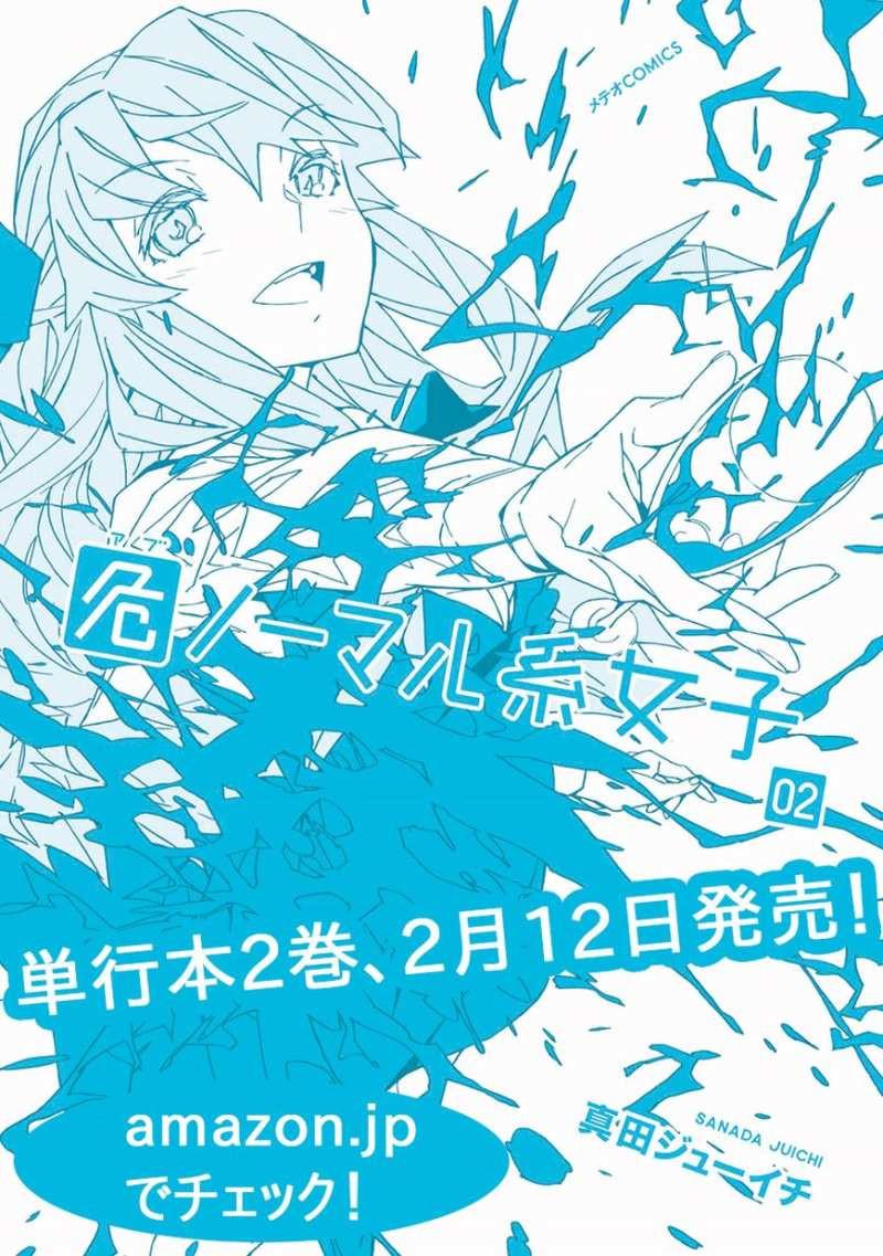 Abnormal Kei Joshi - Chapter 09 - Page 1