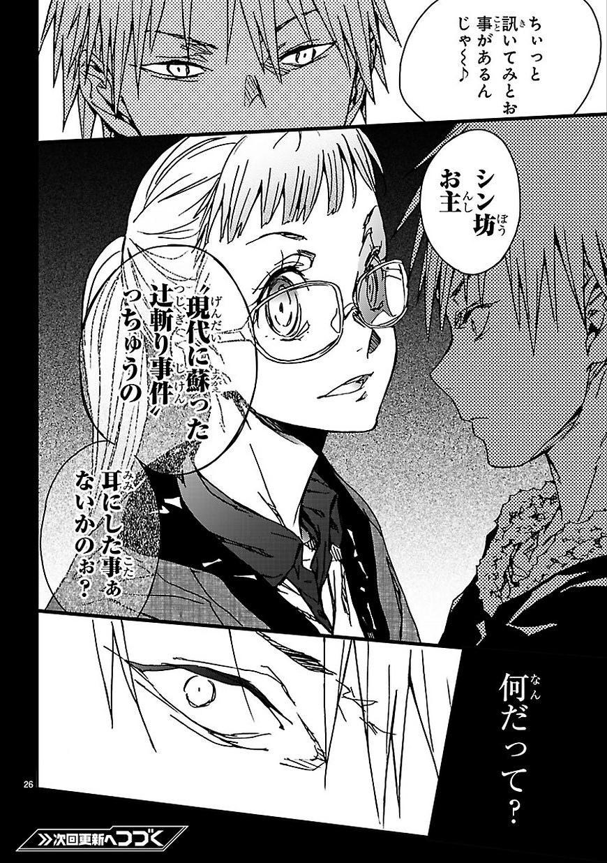 Abnormal Kei Joshi - Chapter 13 - Page 26