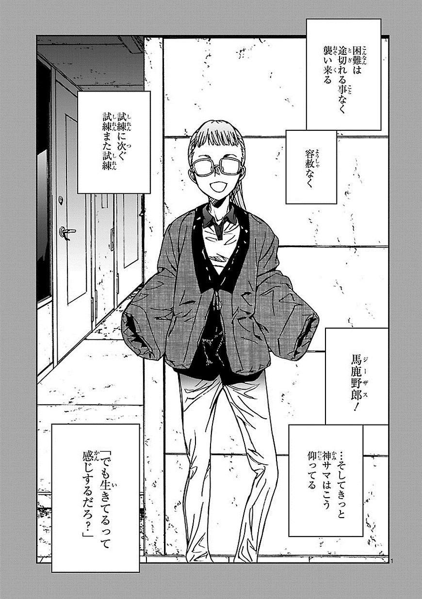 Abnormal Kei Joshi - Chapter 14 - Page 2