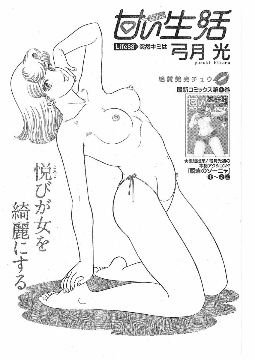 Amai Seikatsu - Second Season - Chapter 088 - Page 1