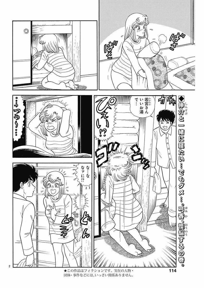 Amai Seikatsu - Second Season - Chapter 116 - Page 2