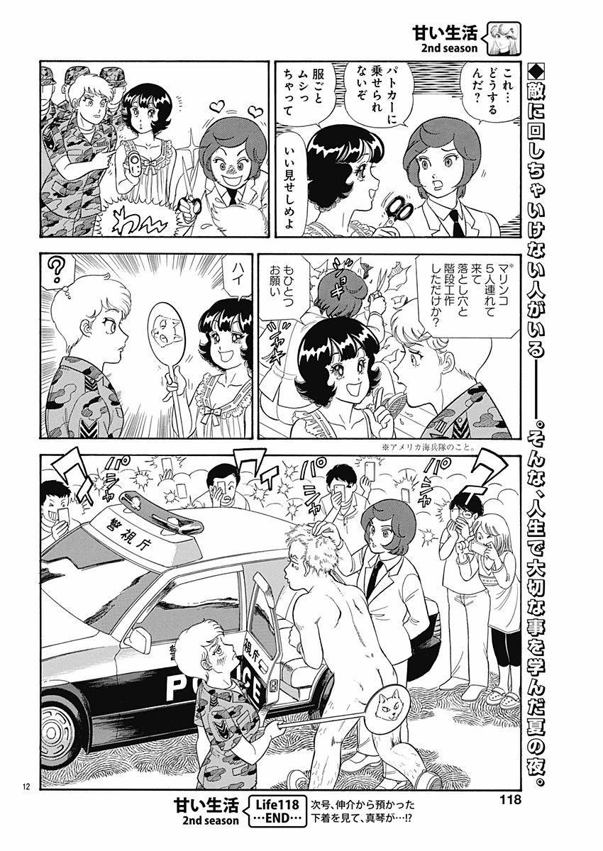 Amai Seikatsu - Second Season - Chapter 118 - Page 12