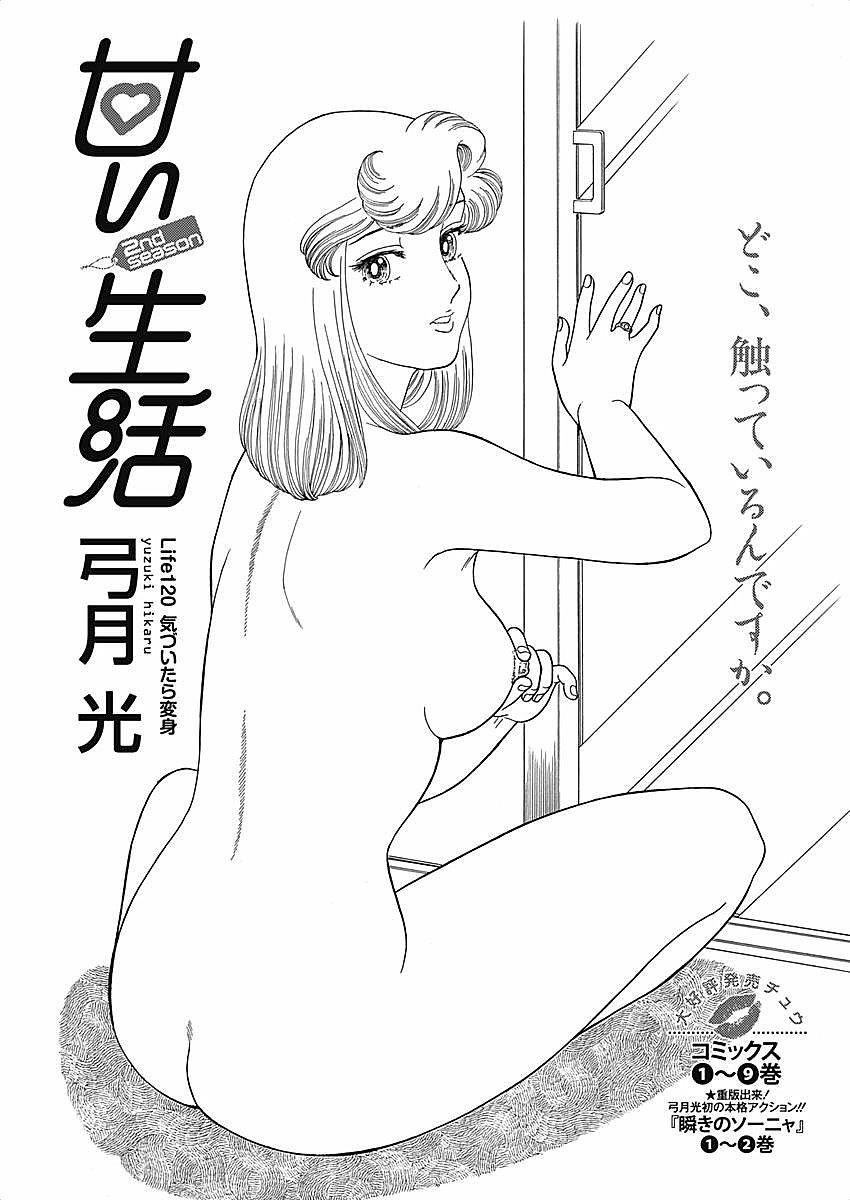 Amai Seikatsu - Second Season - Chapter 120 - Page 1