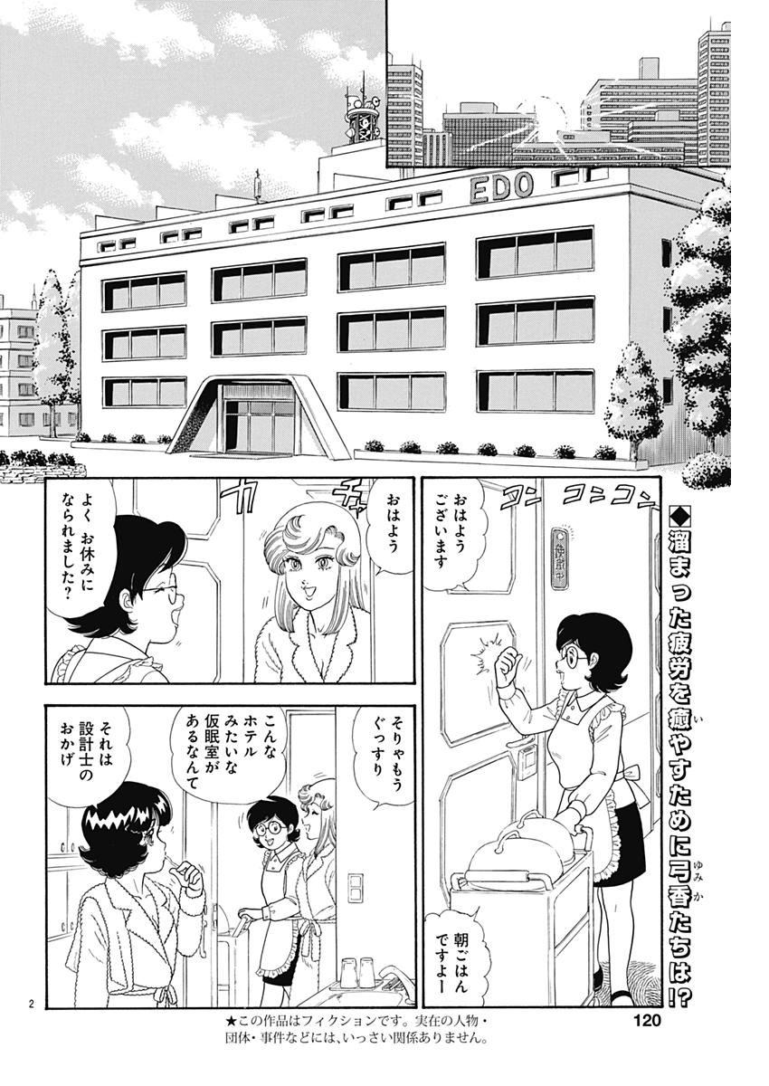 Amai Seikatsu - Second Season - Chapter 122 - Page 2