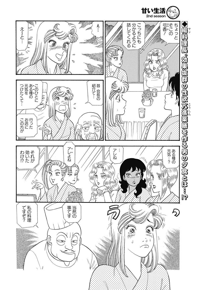 Amai Seikatsu - Second Season - Chapter 125 - Page 2