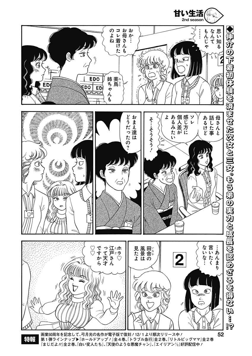 Amai Seikatsu - Second Season - Chapter 146 - Page 2