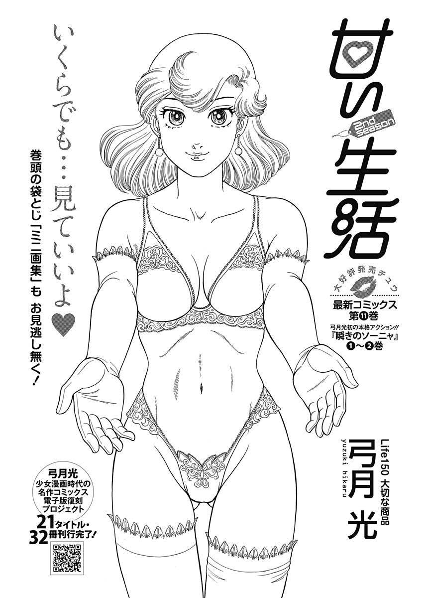 Amai Seikatsu - Second Season - Chapter 150 - Page 1