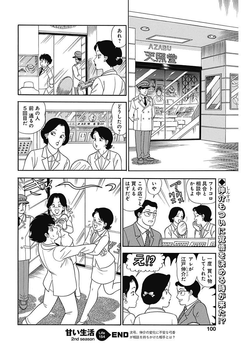 Amai Seikatsu - Second Season - Chapter 154 - Page 12