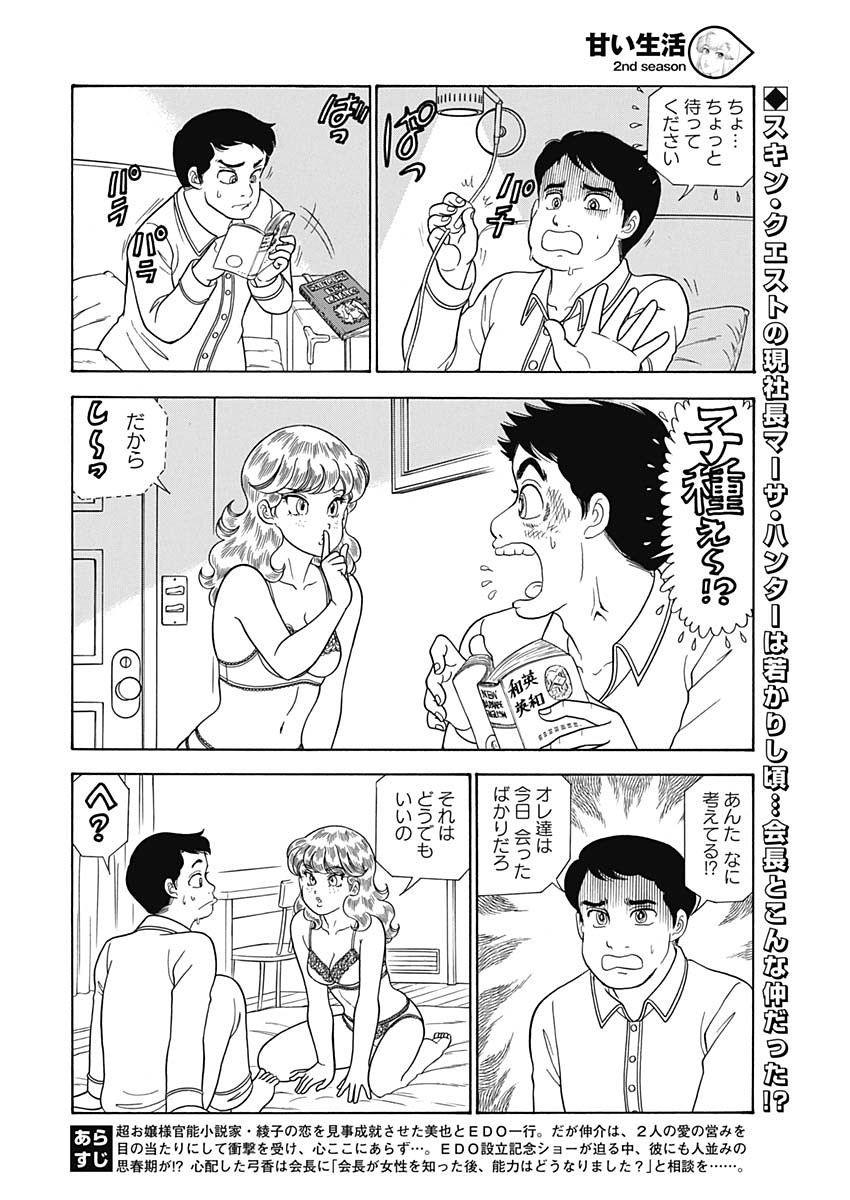 Amai Seikatsu - Second Season - Chapter 157 - Page 2