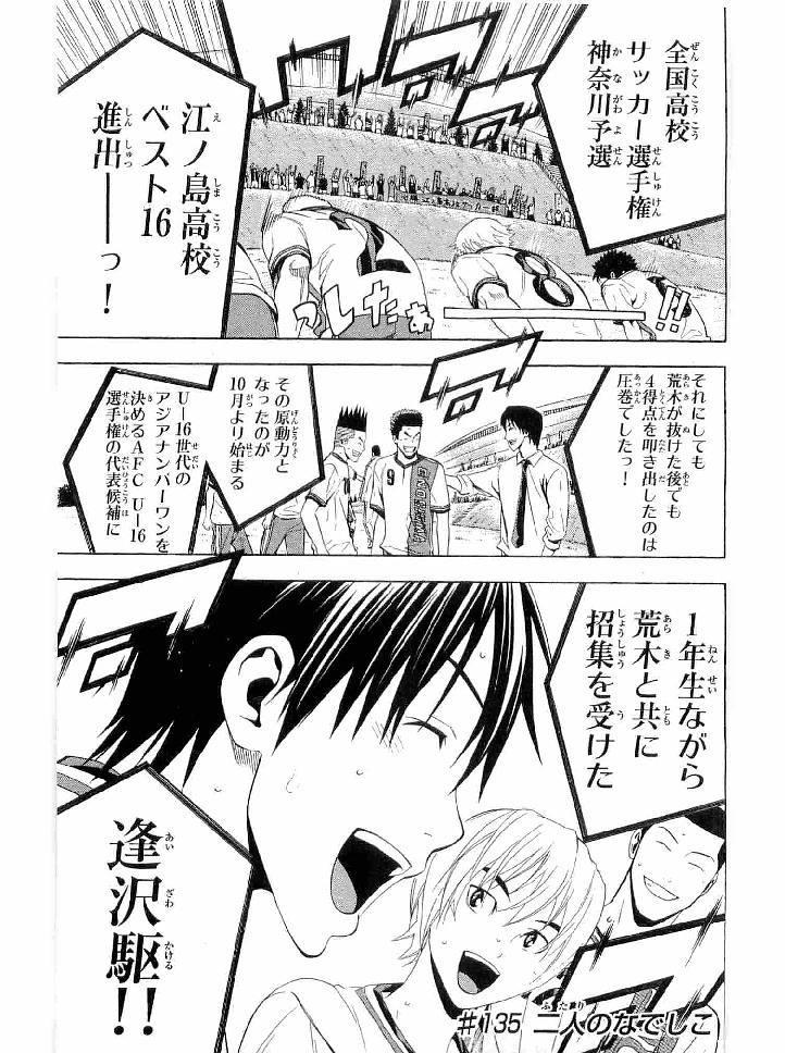 Area no Kishi - Chapter 135 - Page 1