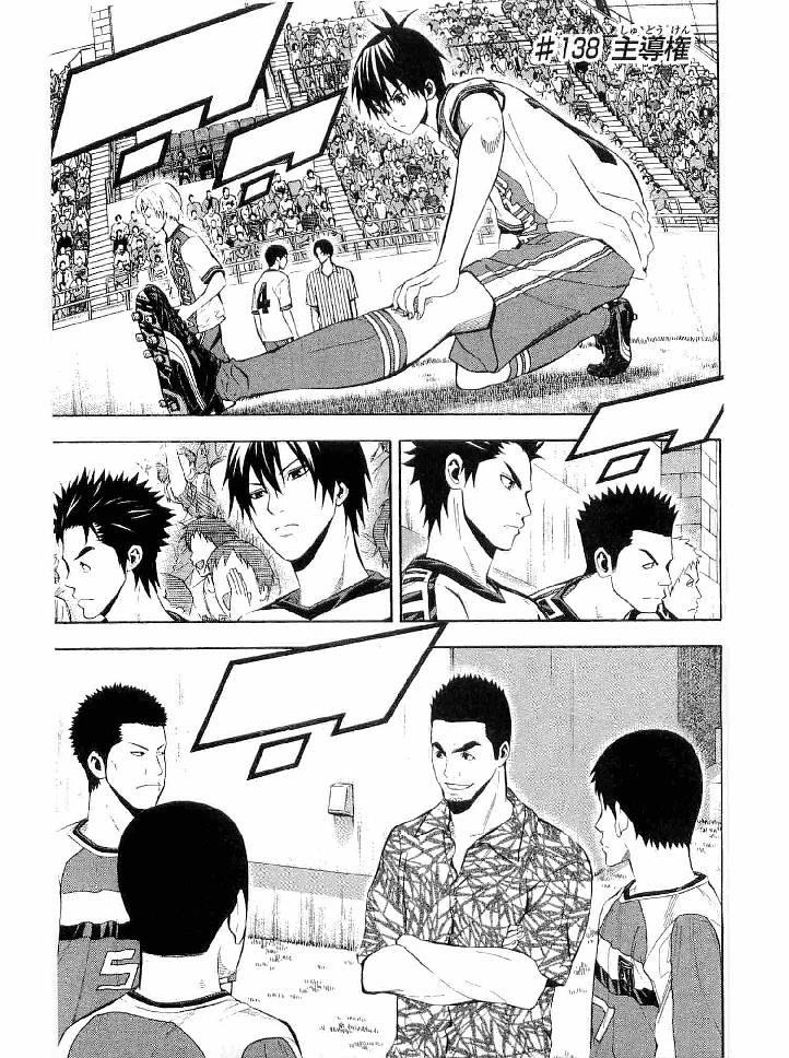 Area no Kishi - Chapter 138 - Page 1