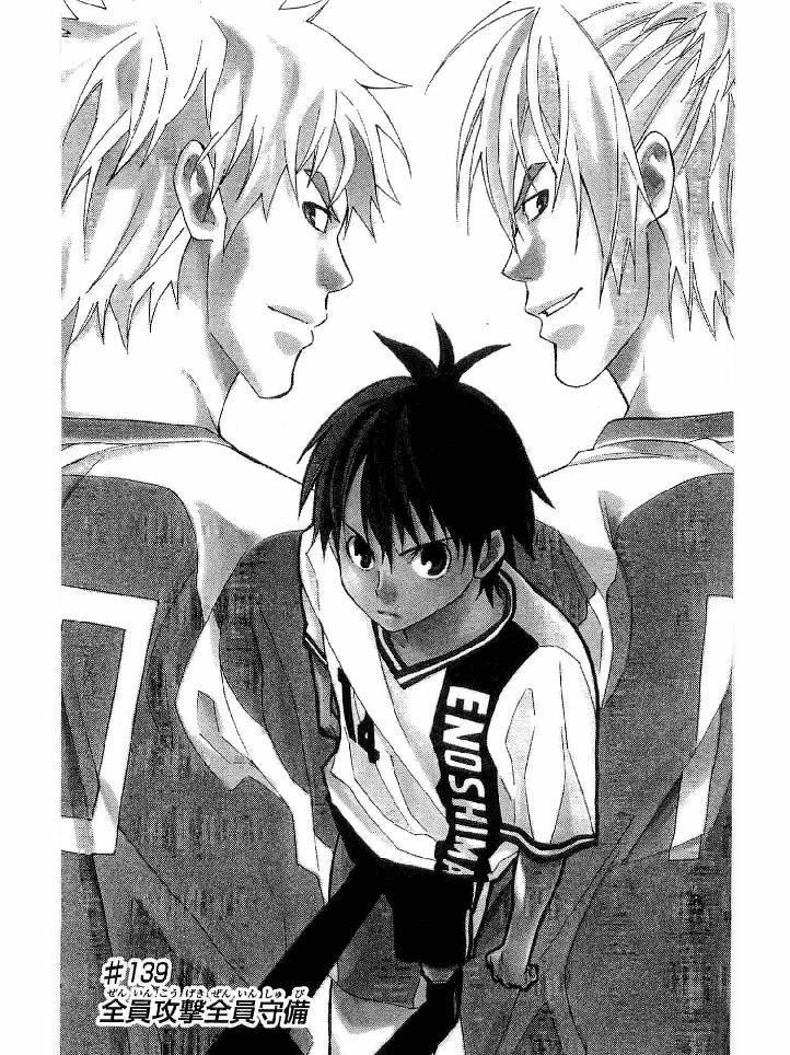Area no Kishi - Chapter 139 - Page 1