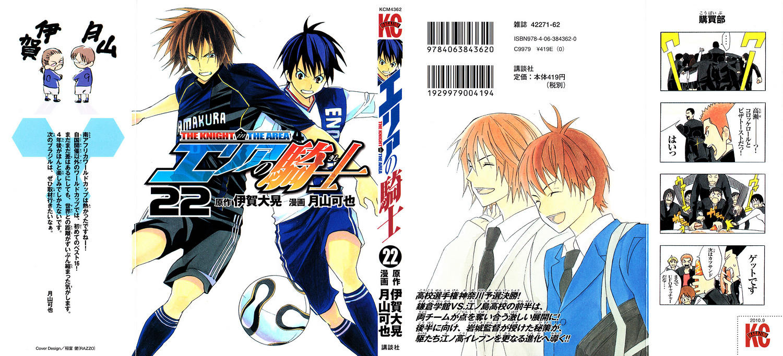 Area no Kishi - Chapter 177 - Page 1