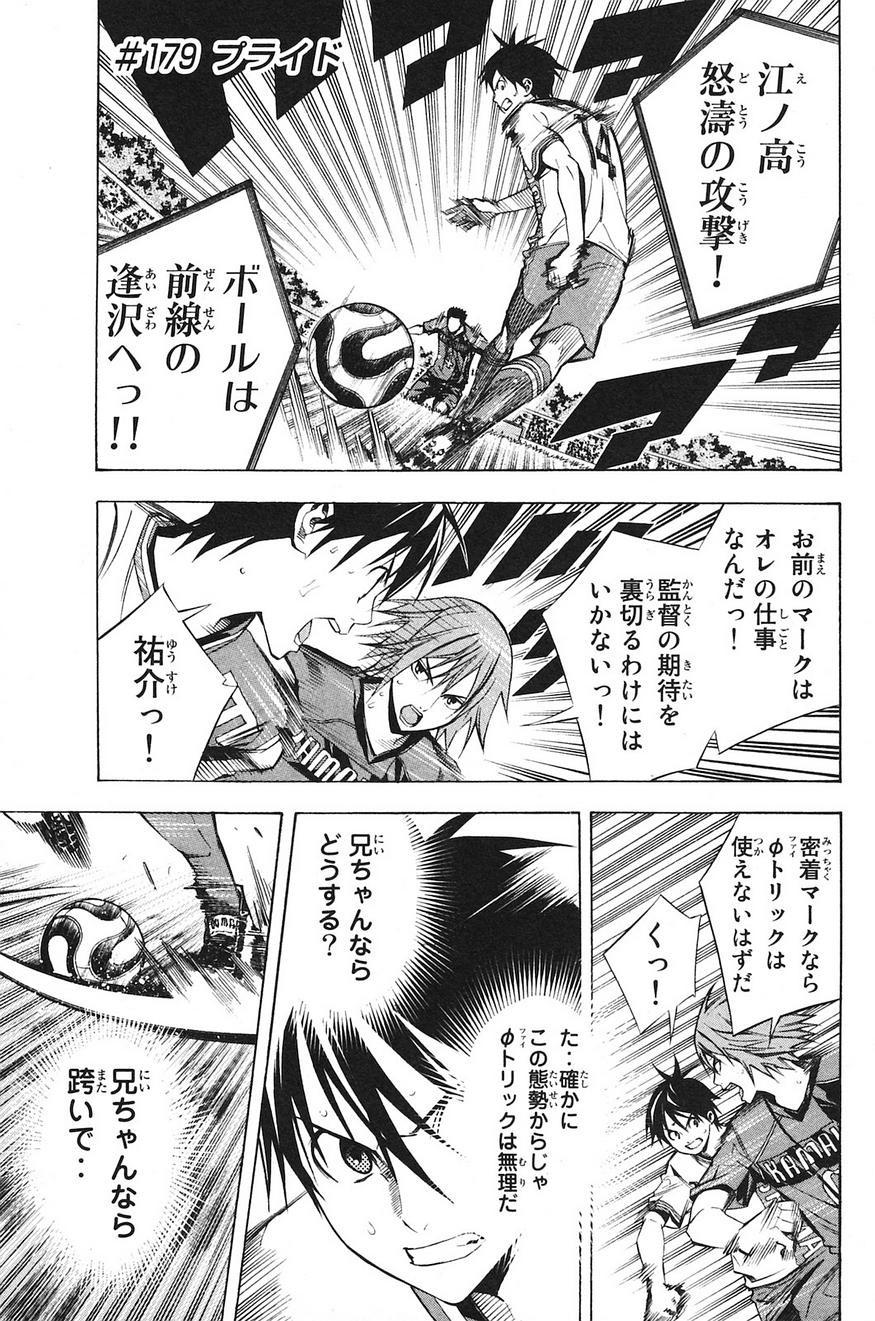 Area no Kishi - Chapter 179 - Page 1