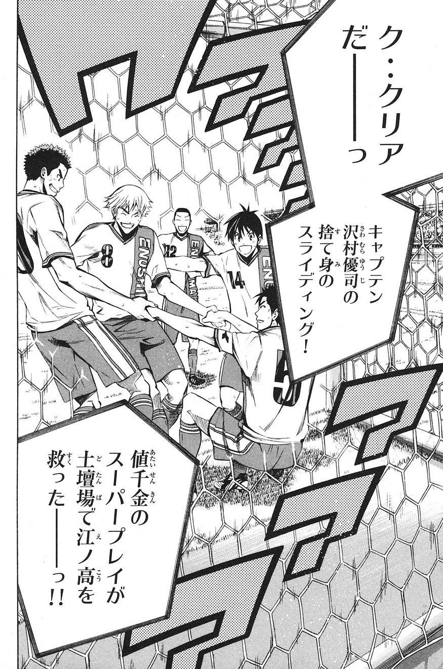 Area no Kishi - Chapter 179 - Page 18