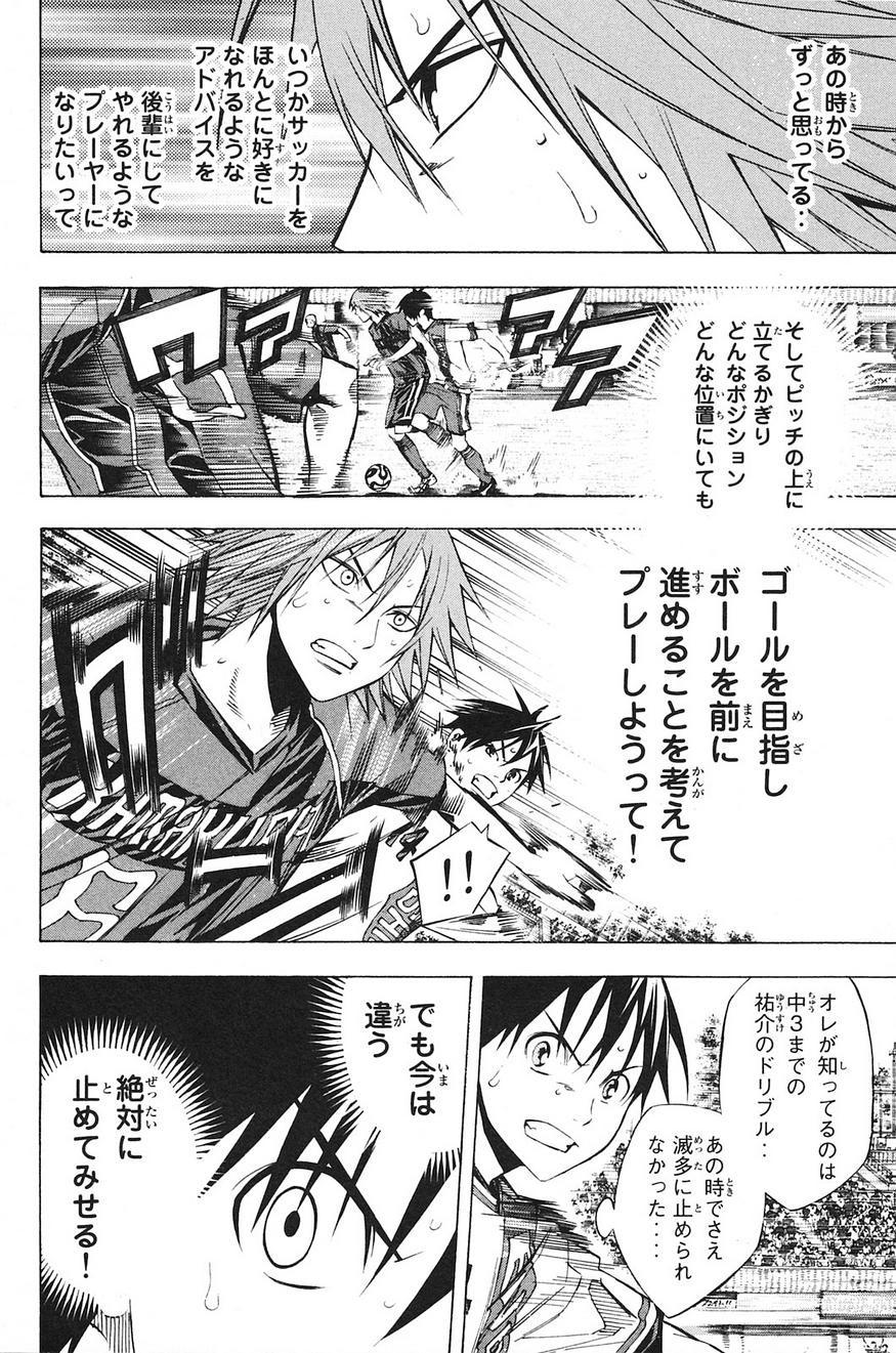 Area no Kishi - Chapter 182 - Page 2
