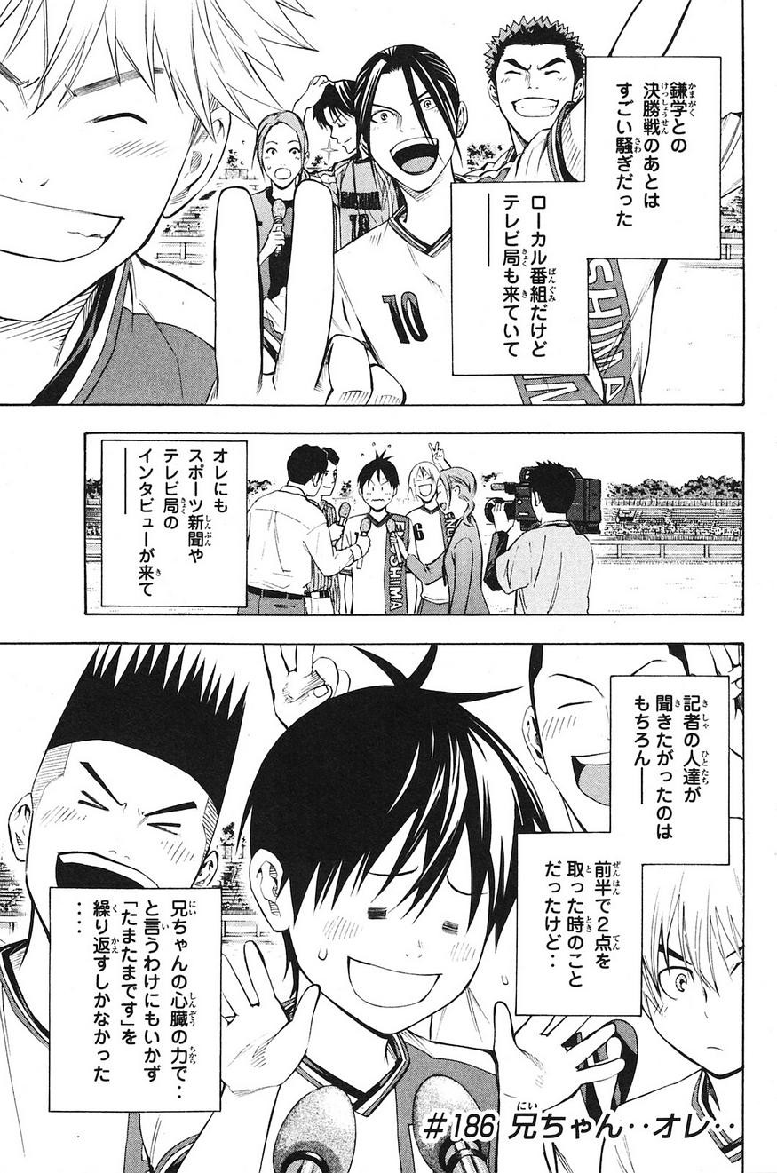 Area no Kishi - Chapter 186 - Page 1