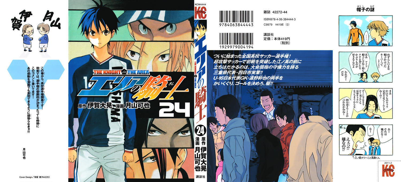Area no Kishi - Chapter 196 - Page 1