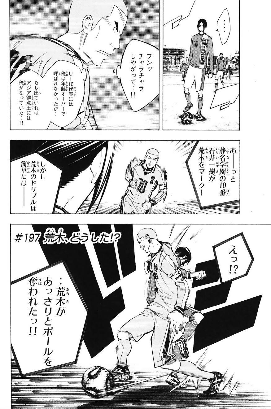 Area no Kishi - Chapter 197 - Page 2