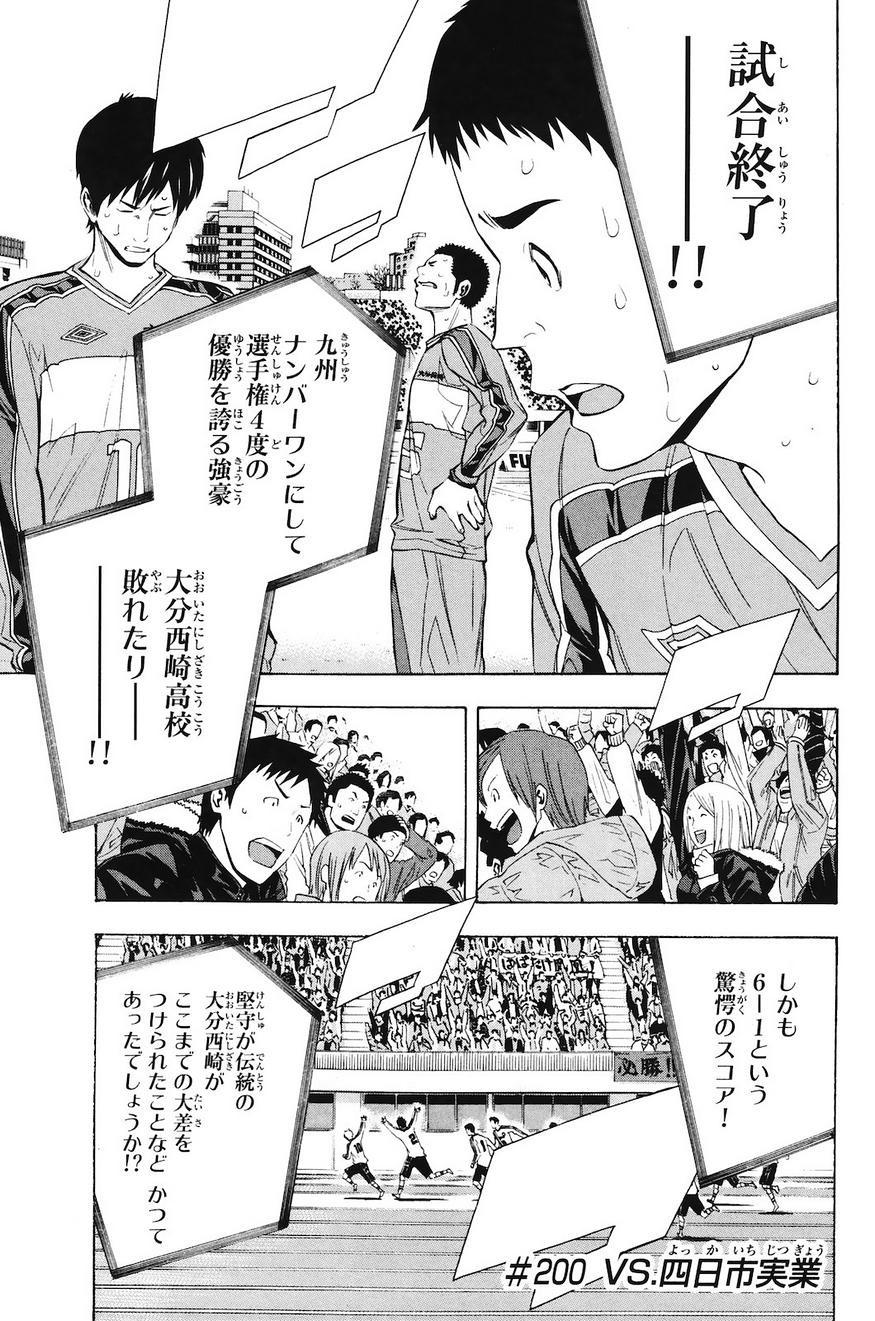 Area no Kishi - Chapter 200 - Page 1