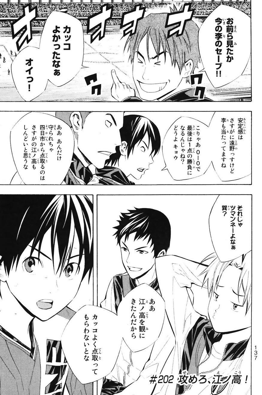 Area no Kishi - Chapter 202 - Page 1