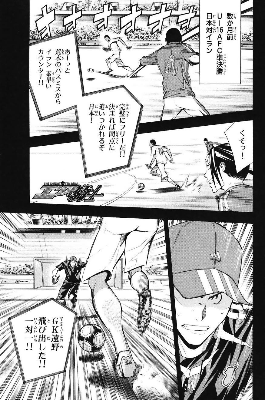 Area no Kishi - Chapter 203 - Page 1