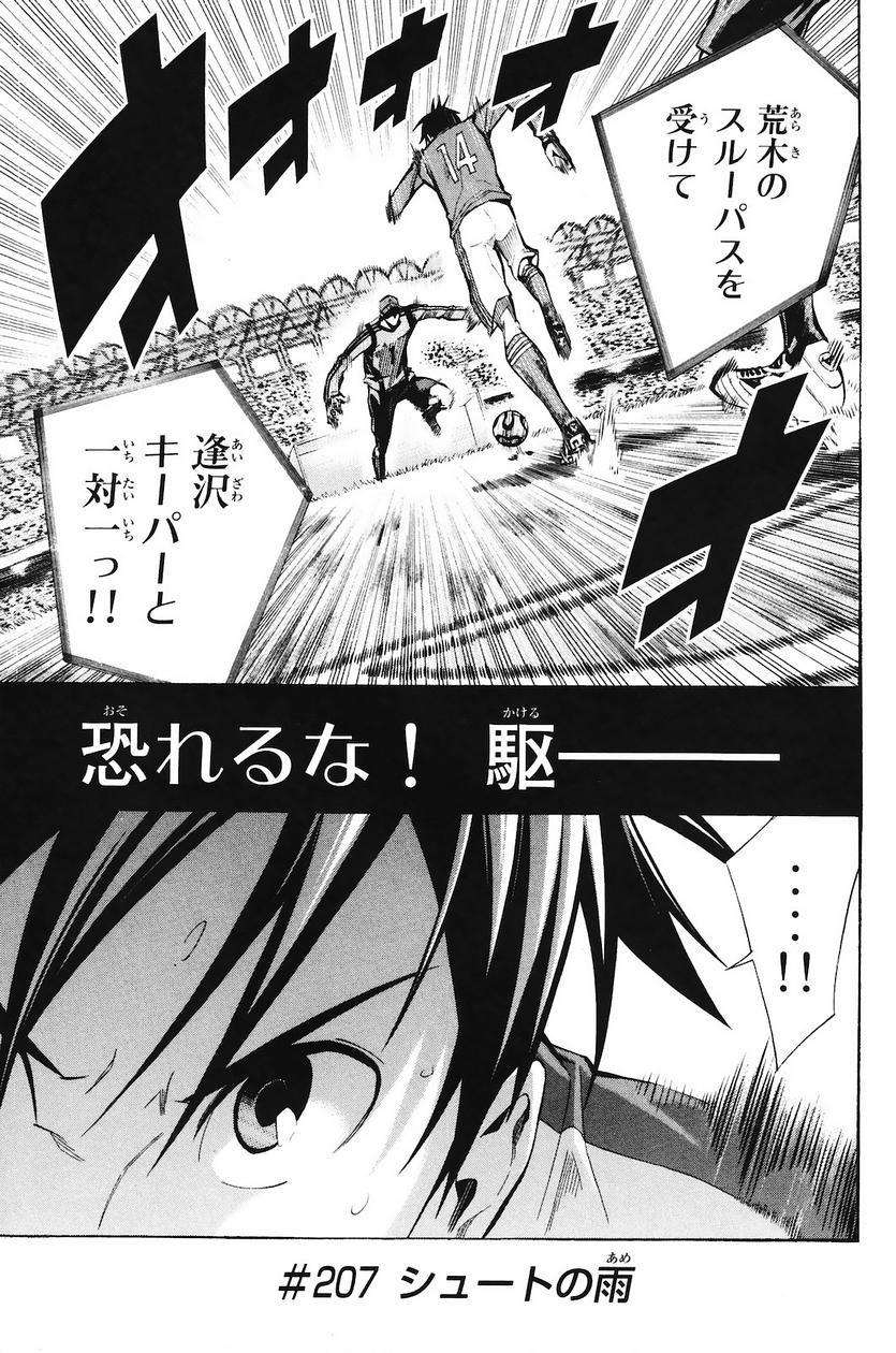 Area no Kishi - Chapter 207 - Page 1