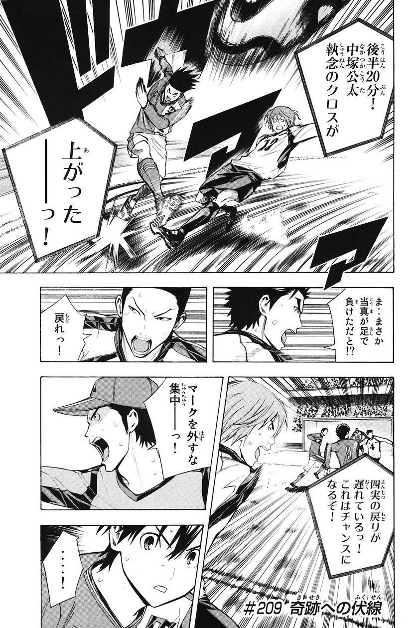 Area no Kishi - Chapter 209 - Page 1