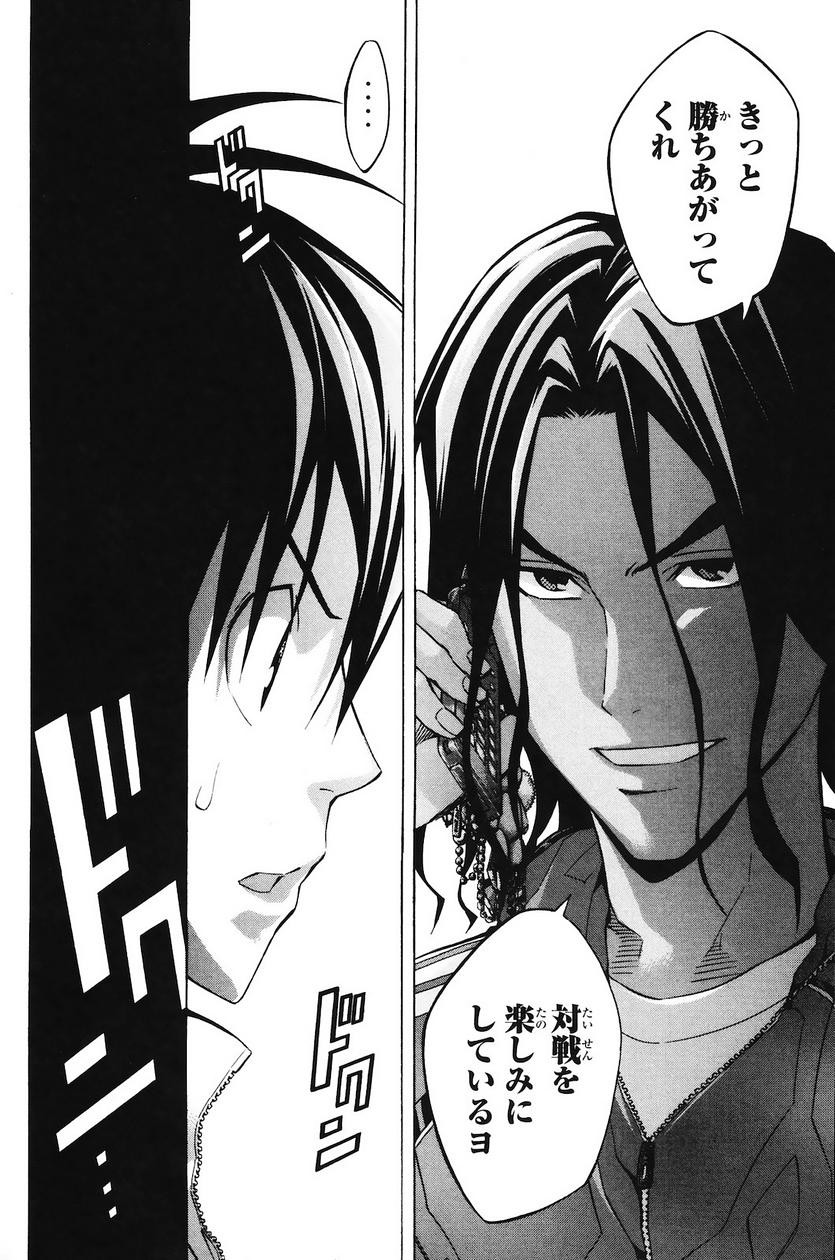 Area no Kishi - Chapter 211 - Page 19