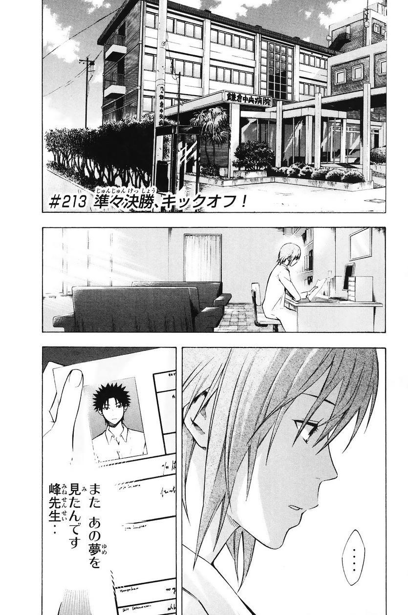 Area no Kishi - Chapter 213 - Page 1
