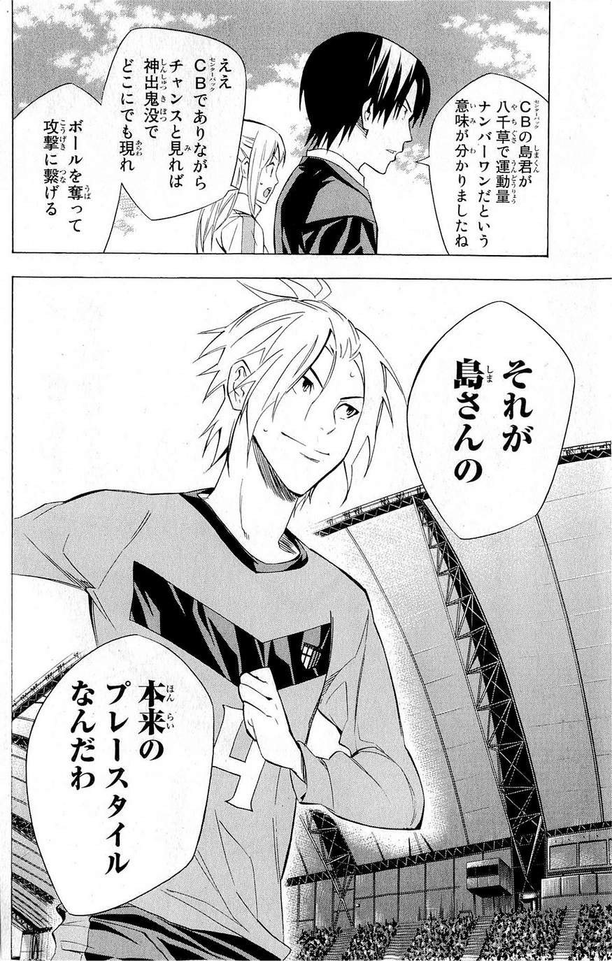 Area no Kishi - Chapter 214 - Page 25