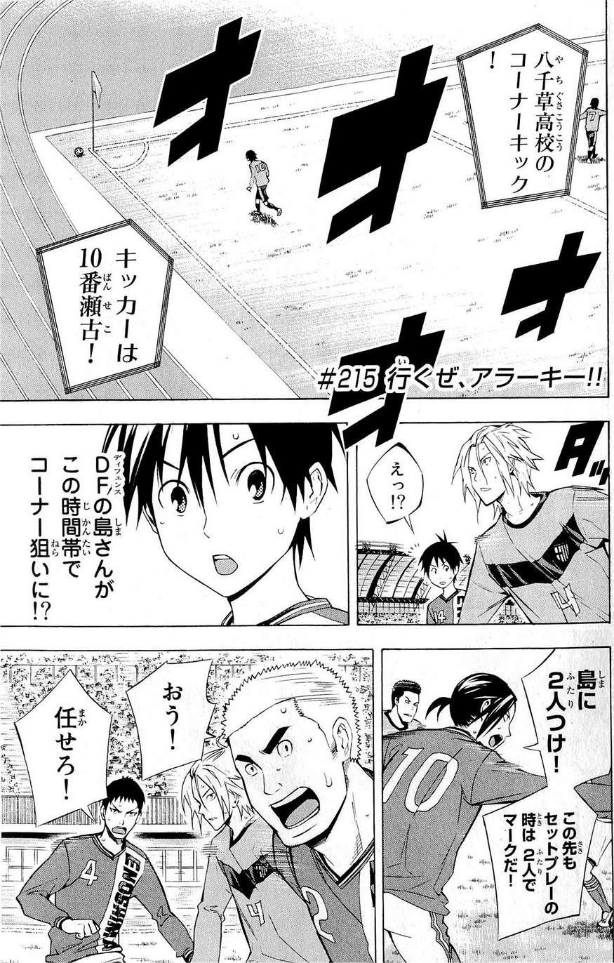 Area no Kishi - Chapter 215 - Page 1