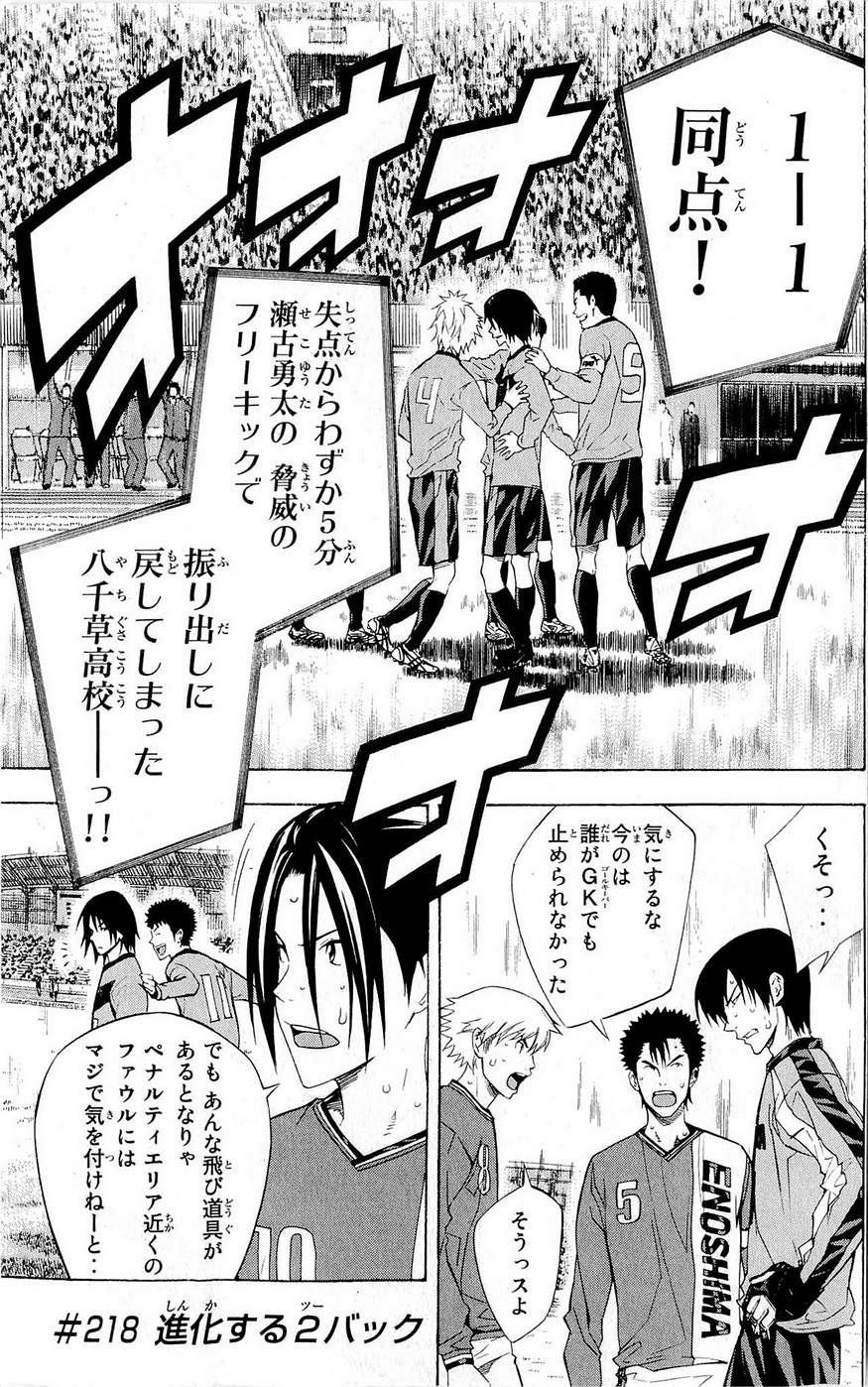 Area no Kishi - Chapter 218 - Page 1