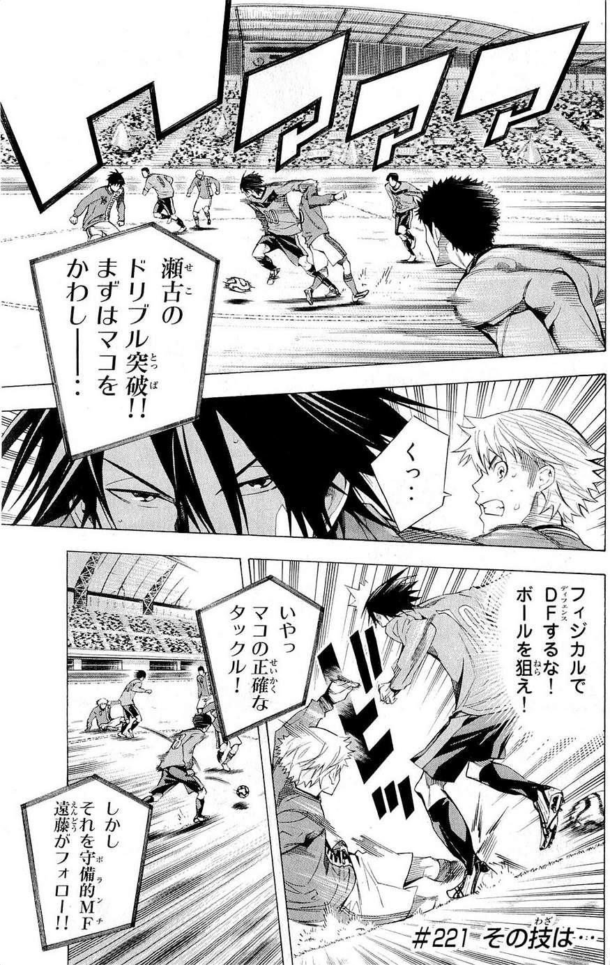 Area no Kishi - Chapter 221 - Page 1