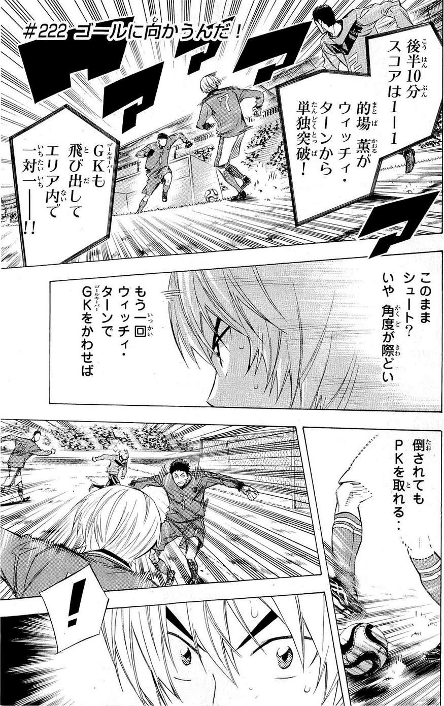 Area no Kishi - Chapter 222 - Page 1