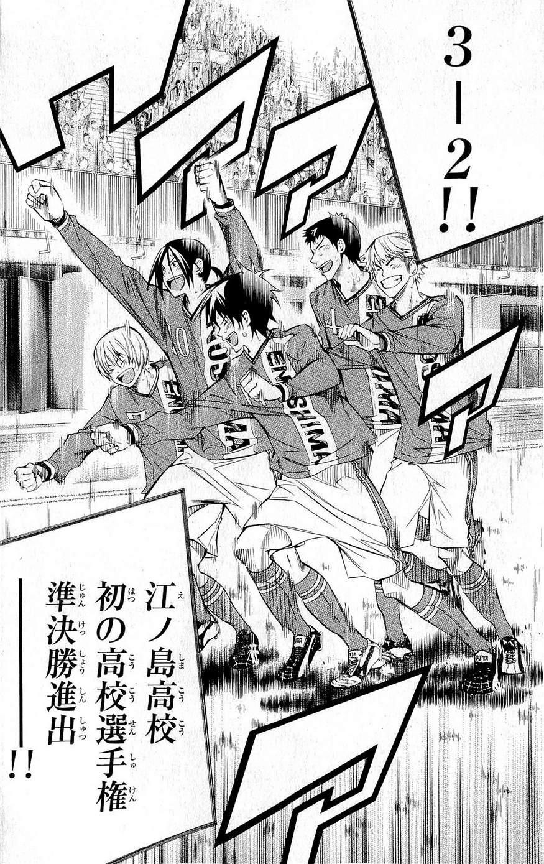 Area no Kishi - Chapter 225 - Page 19