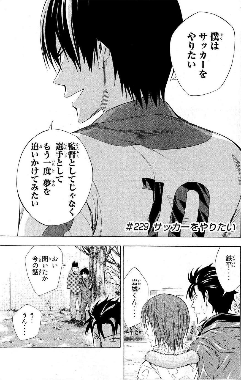 Area no Kishi - Chapter 229 - Page 1