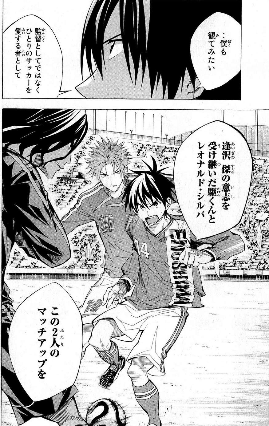 Area no Kishi - Chapter 229 - Page 19