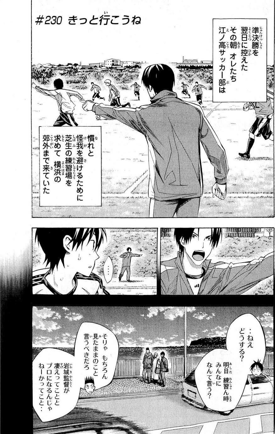 Area no Kishi - Chapter 230 - Page 1
