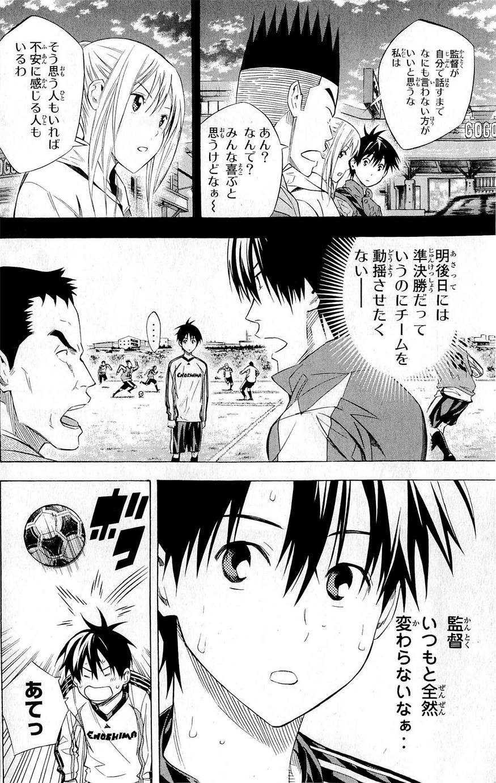 Area no Kishi - Chapter 230 - Page 2