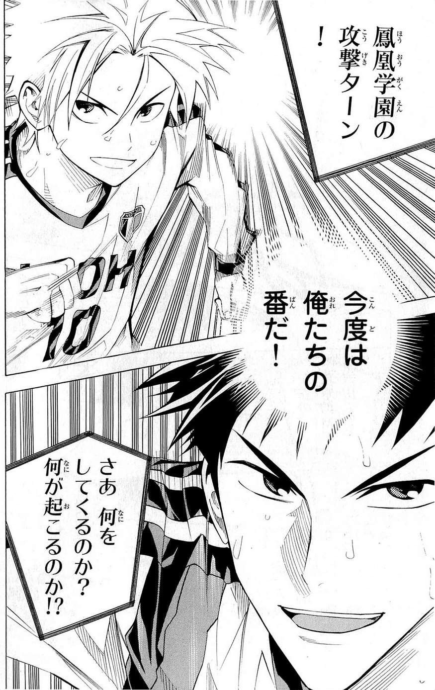 Area no Kishi - Chapter 235 - Page 19