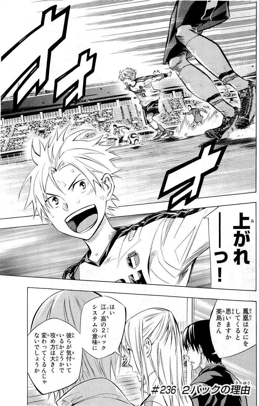 Area no Kishi - Chapter 236 - Page 1