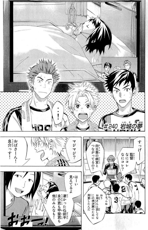 Area no Kishi - Chapter 240 - Page 1