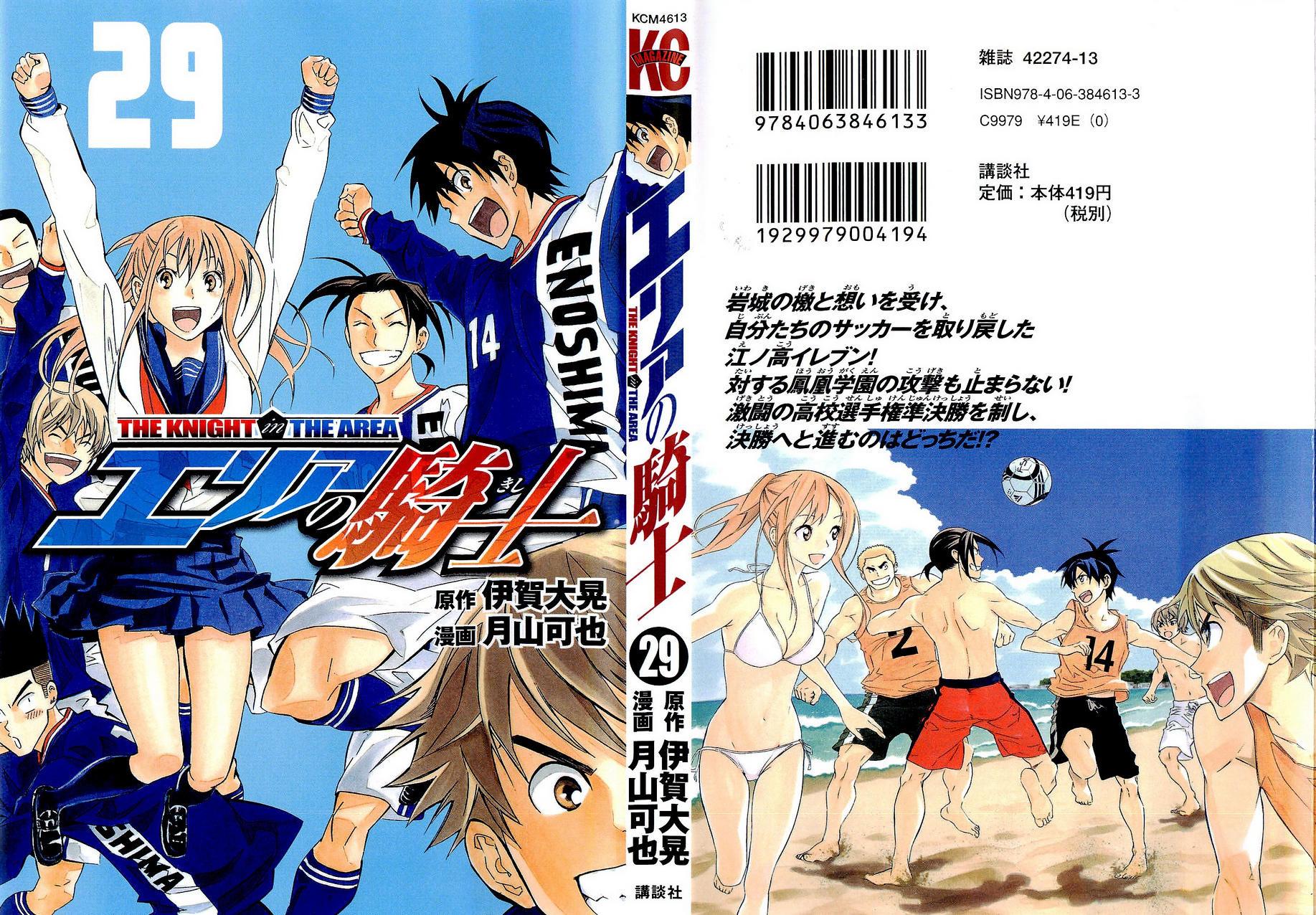 Area no Kishi - Chapter 241 - Page 1