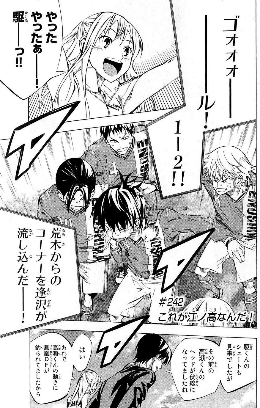 Area no Kishi - Chapter 242 - Page 1
