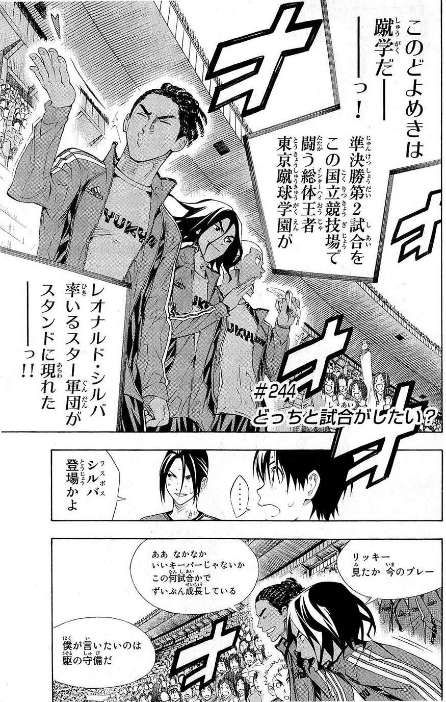 Area no Kishi - Chapter 244 - Page 1